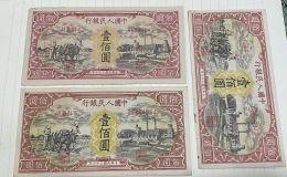 1948年一百元耕地工厂价格 一版币100元耕地工厂值多少钱