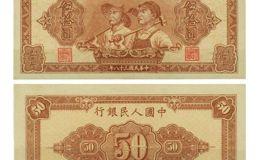 1949年五十元6位号工农价格 一版币50元工农值多少钱