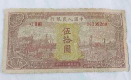第一套人民币伍拾圆红火车 五十元红火车价格及图片