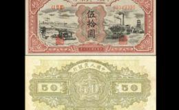 第一版人民币伍拾圆水车矿车 50元水车矿车价格值多少钱