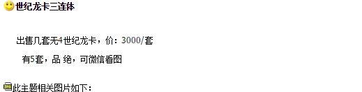 99版100元三连体钞 100元人民币三连体价格