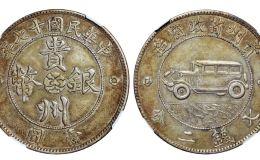 贵州银币图片及价格 值多少钱