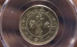 东三省造光绪元宝库平一钱四分四厘银币 图片及价格