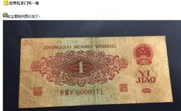 1960年1角回收价格    1960年1角纸币值多少钱