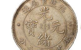 福建省官局造光绪元宝库平七钱二分银币图片及价格 市值多少钱