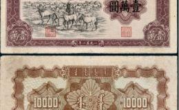 第一套人民币一万元牧马图价格市场行情 真品图片