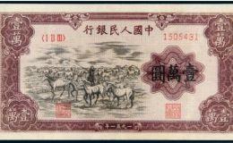 ?第一套人民币一万元牧马图的真品图片和最新价格行情