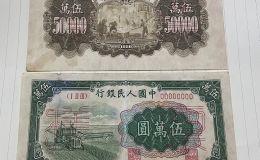 第一套人民币50000元价格 最新市场价格是多少