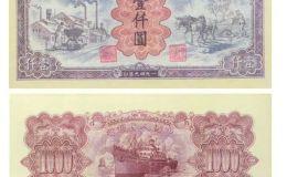第一套人民币1000元运煤耕田收藏价值    第一套人民币运煤耕田多少钱