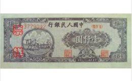 第一套人民币1000元图片   第一套人民币1000元价格