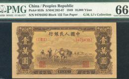 第一套人民币壹万圆双马耕地能拍卖多少钱 价格行情