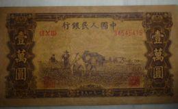 第一版人民币双马耕地价格 有没有收藏的必要