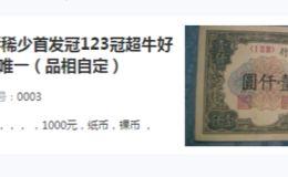 第一套一千元钱塘江大桥多少钱    原来这是最真实的市场行情