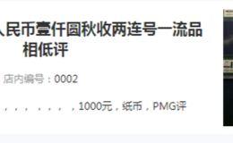 第一套人民币一千元秋收的价格    最新的市场行情如何(内附特点)