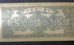 1949年5元人民币值多少钱 最新行情价格