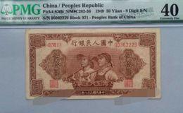 1949年50元工农纸币票样币价位多少   市价如何