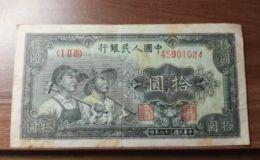 第一版人民币10元工农价格   最新市价