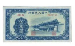 1950年5万元纸币图片价格    近期的回收价格