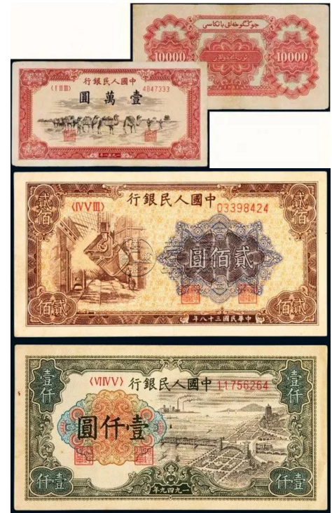第一套纸币大全套详细图解   最新价格详情
