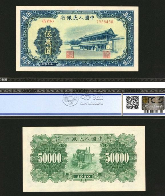 1950年50000元纸币价格   如何保存纸币