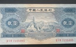 二版币二元人民币最新价格 二版币2元纸币上品多少钱一张