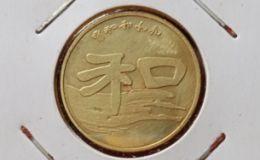 和二纪念币价格 和二纪念币一卷多少枚
