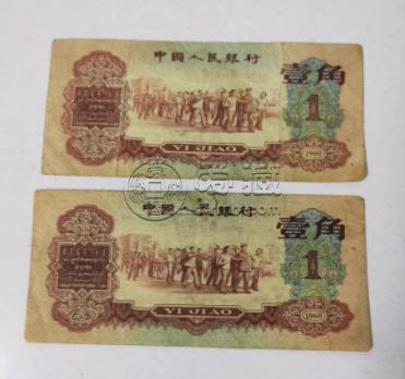 1960年1角纸币价格表图片  1960年1角纸币最新拍卖情况