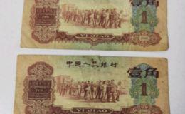 1960年一角人民币值多少钱    1960年一角人民币投资分析