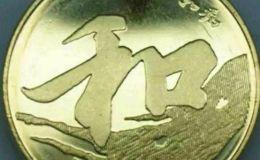 和字书法普通纪念币第三组价格 有何收藏价值