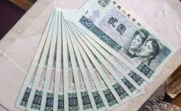 第四套人民币2021年最新价格 四版币报价表2021
