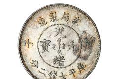 庚子京局制造光绪元宝七钱二分真品照片及特征 价值多少钱