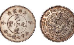 京局庚子光绪元宝7.2钱真品怎么样 图片及价值多少钱