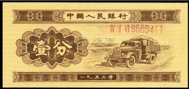 1953年一分纸币价格 哪里回收一分纸币价格