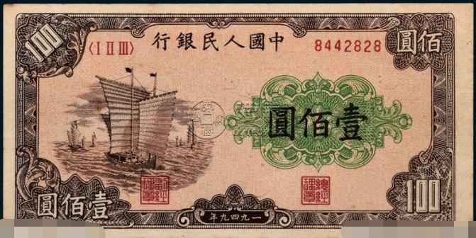 第一套人民币一百元轮船卖多少钱   真品图片