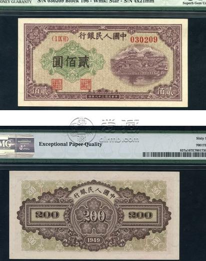 第一套人民币二百元排云殿价格    第一套人民币二百元排云殿鉴赏