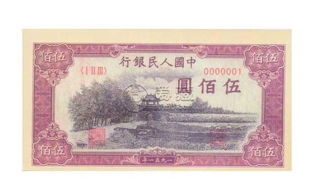 第一套人民币伍佰圆瞻德城真品图片   伍佰圆瞻德城拍卖价格