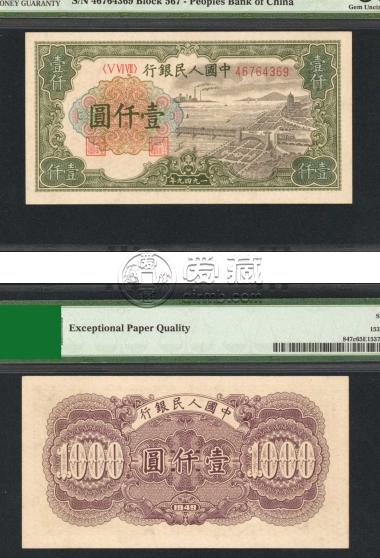 第一套人民币1000元钱塘大桥价格   真品图片