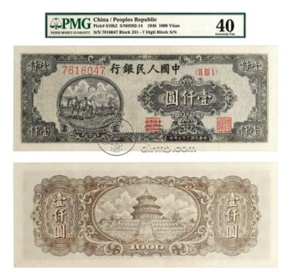 1948年1000元双马耕地pmg63价格    特征有哪些