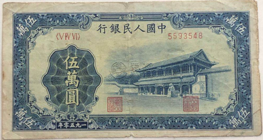 第一套人民币5万元新华门价格 有何收藏价值