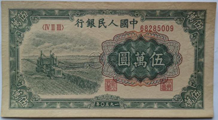 第一套人民币五万元收割机值多少钱 高清细节大图
