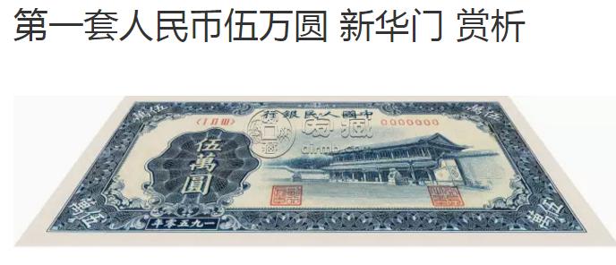 ?分析第一套人民币五万元现在值多少钱 相当现在多少钱