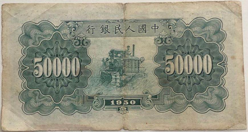 详解第一套人民币五万元相当于现在多少钱 最新拍卖价