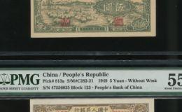 1948年5元纸币价格  1948年5元纸币各版别真品图片