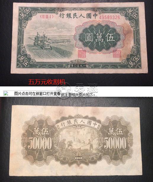 第一套人民币50000元值多少钱  市场价格如何