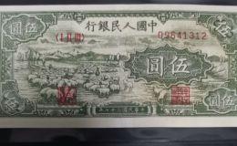第一套人民币五元现在值多少钱   高清真品图片