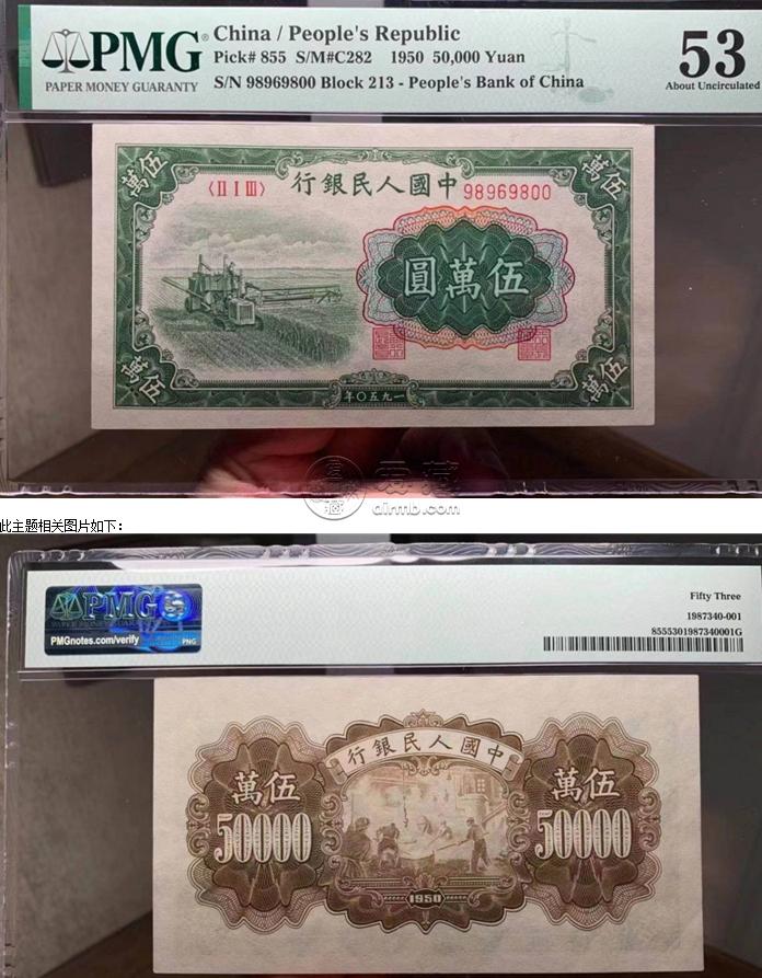 现在1950年5万元人民币值多少钱  最新拍卖价格
