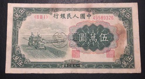 1950年50000元纸币价格 伍万圆1950值多少钱