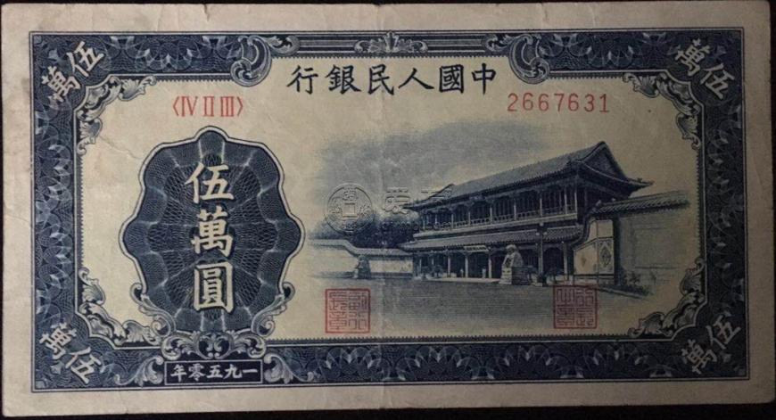 1950年五万元人民币值多少钱 ?五万元新华门价格