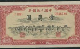 第一套人民币一万元牧马图价格 真品图片赏析