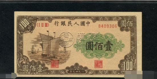 第一套人民币大帆船一百元市场价格   大帆船一百元高清真品图
